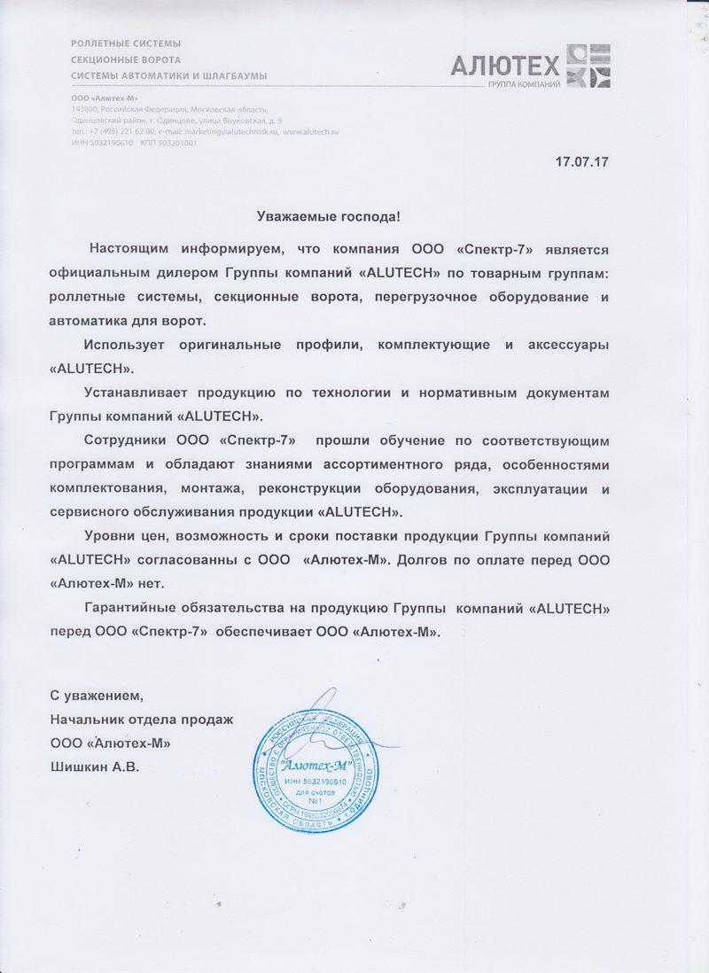 Сертификат Алютех