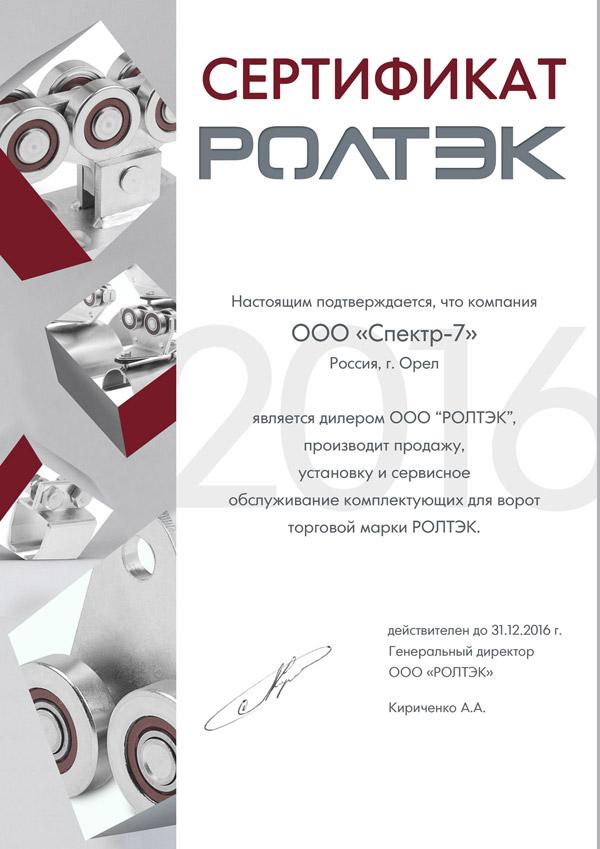 Сертификат РОЛТЭК